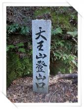 十方山 (27)