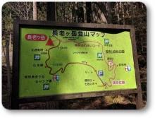 長老ヶ岳20170420 (1)