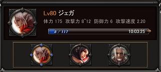 レベル27火力