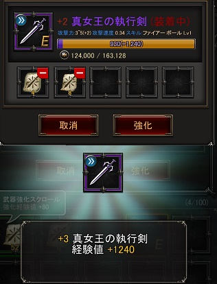 _2から強化10000武器
