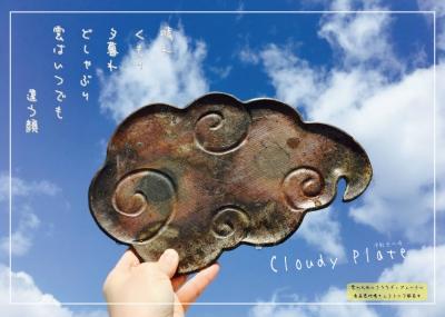 雲のお皿青空ポスター