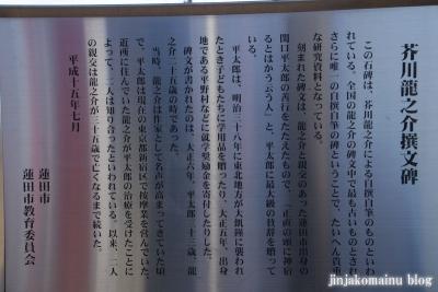 稲荷神社(蓮田市根金)8