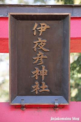 伊夜彦神社(蓮田市閏戸)4