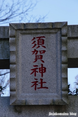 須賀神社(蓮田市上)9