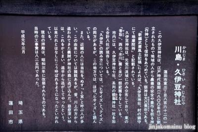 久伊豆神社(蓮田市川島)5