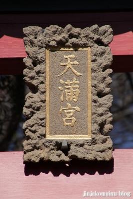 天満宮(蓮田市蓮田)3