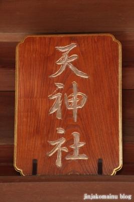 天満宮(蓮田市蓮田)7