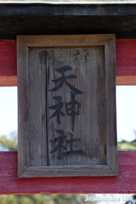 別所弁天社(北足立郡伊奈町小室)3