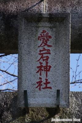 愛宕神社(上尾市原市)3