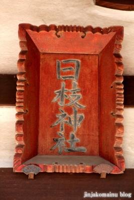 日枝神社(上尾市原市)5