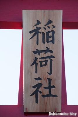 稲荷社(さいたま市見沼区堀崎町)2
