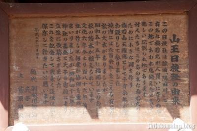 日枝神社(春日部市梅田)6
