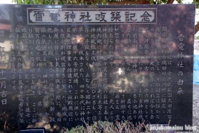 雷電社(春日部市梅田)10