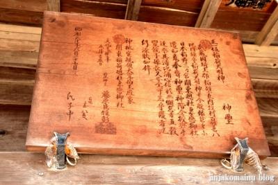 稲荷神社(春日部市内牧)8