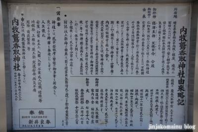 鷲香取神社(春日部市内牧)5
