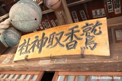 鷲香取神社(春日部市内牧)7