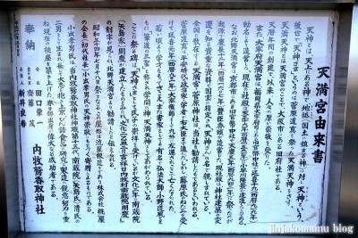 鷲香取神社(春日部市内牧)19