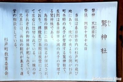 鷲神社(春日部市小淵)6