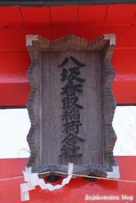 香取神社(春日部市八丁目)3