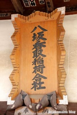 香取神社(春日部市八丁目)8