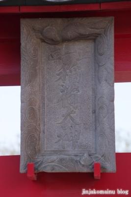 稲荷神社(春日部市上蛭田)3