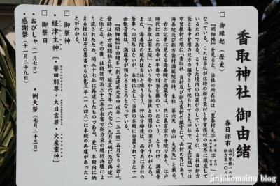 香取神社(春日部市南中曽根)6