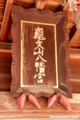 八幡神社(春日部市南)9