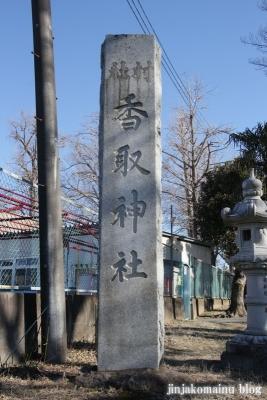 藤塚香取神社(春日部市藤塚)4