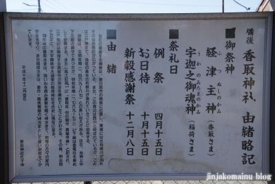 香取神社(春日部市備後東)12