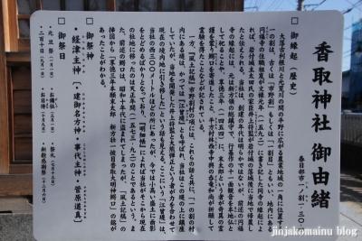 一ノ割香取神社(春日部市一ノ割)13