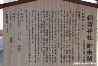 中野神社(春日部市武里中野)6