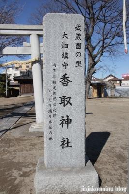 香取神社(春日部市大畑)2