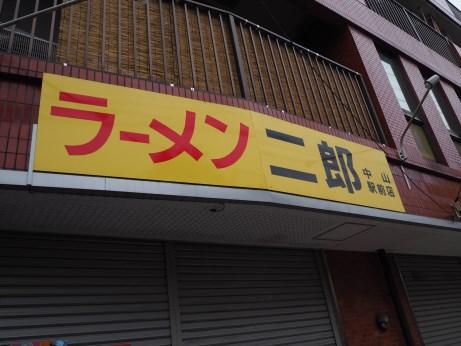 中山駅前_170226