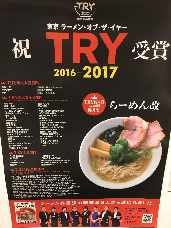 らーめん改4