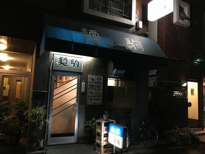 麺駒3-1