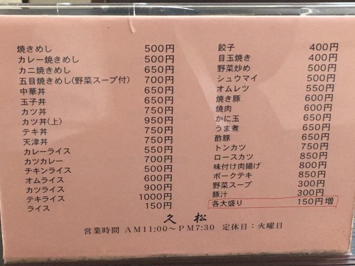久松23-2