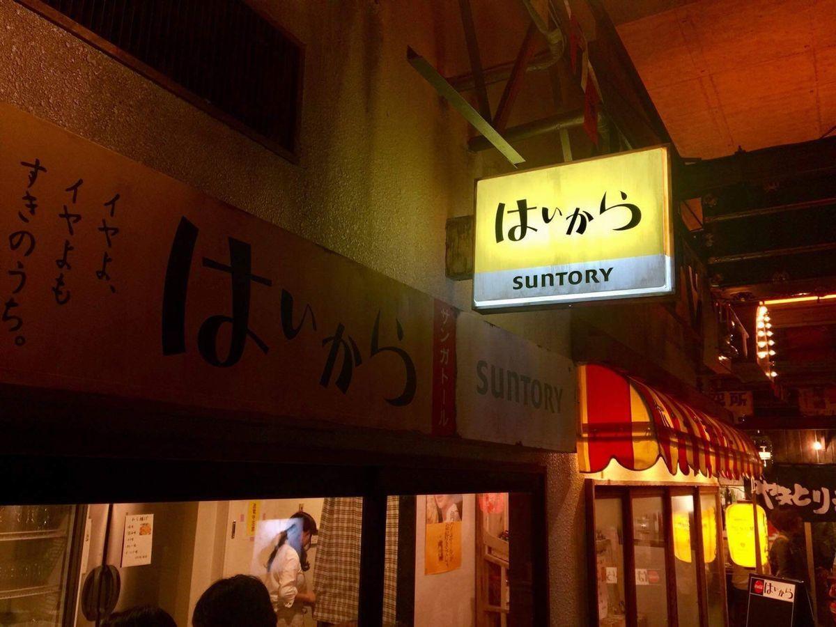 静岡ゴールデン横丁2