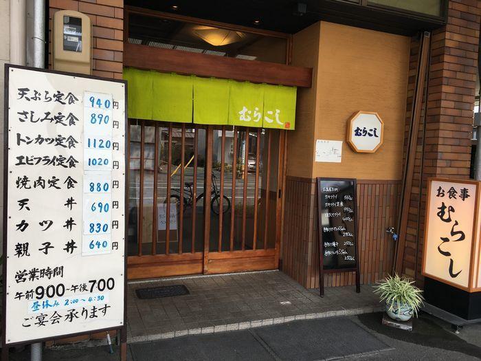 むらこし食堂17-1