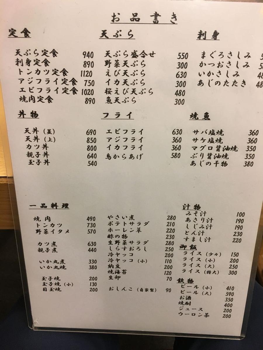 むらこし食堂17-2