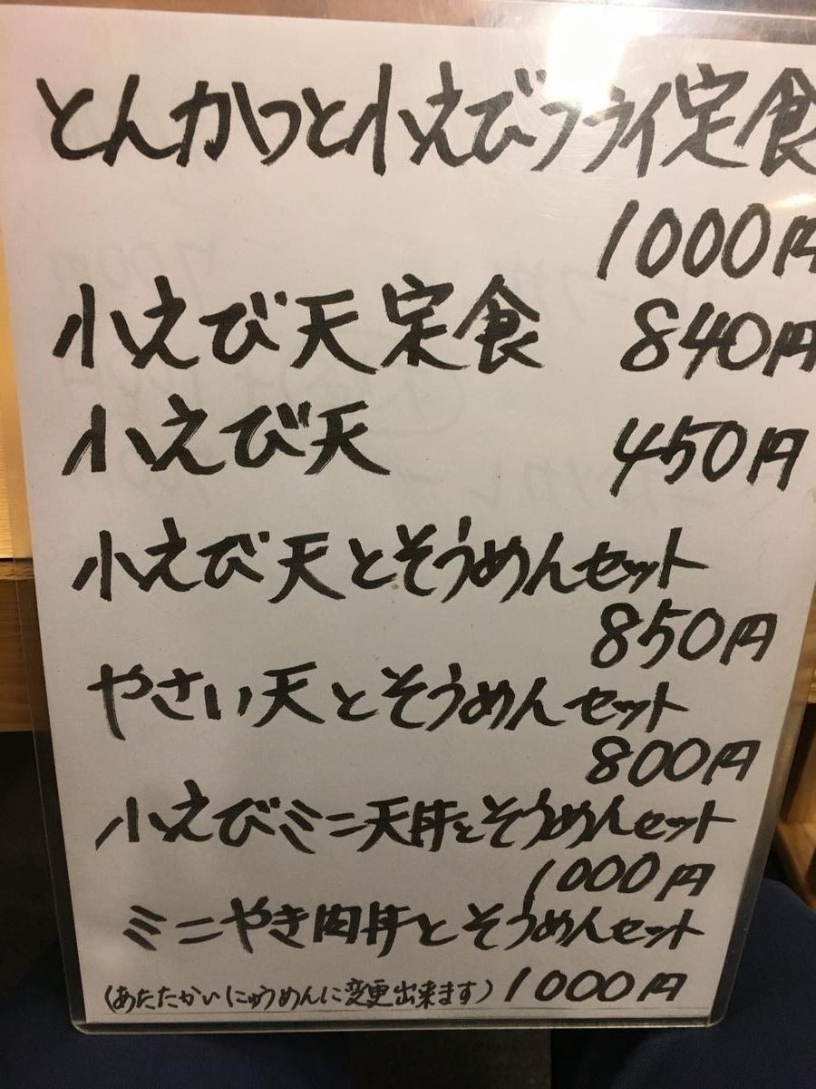 むらこし食堂17-5