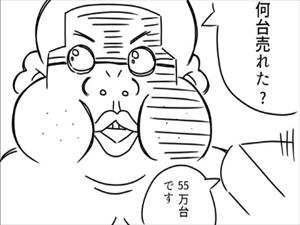 【画像】任天堂スイッチの現状を忠実に再現した漫画が面白すぎると話題に
