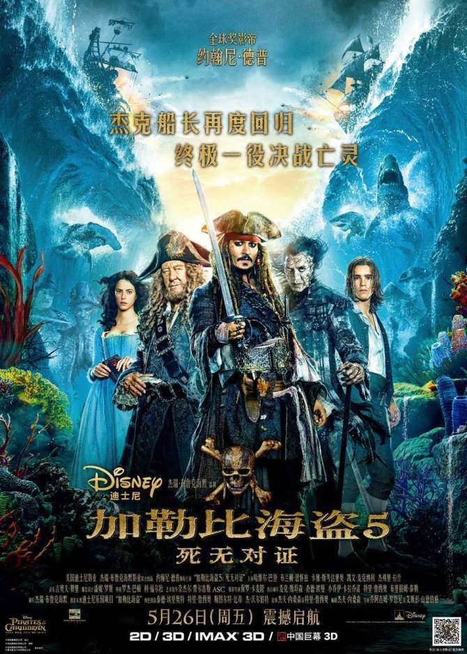 pirates-china-image_20170426104238.jpg