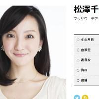 松澤千晶さん