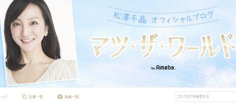 松澤千晶オフィシャルブログ「マツ・ザ・ワールド」