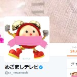 めざましテレビ(@cx_mezamashi)さん