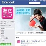 あさチャン!(TBSテレビ) - ホーム Facebook