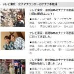 テレビ東京・女子アナウンサーのナナナ不思議 @DIME