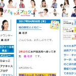 水戸放送局アナウンサー・キャスターブログ