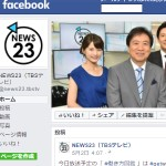NEWS23(TBSテレビ) - ホーム Facebook