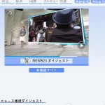 NEWS23ダイジェスト TBS NEWS - TBSの動画ニュースサイト